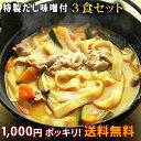 【赤字覚悟のお試し品】1000円ポッキリ!本なま麺 ほうとう...