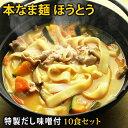 本なま麺 ほうとう 10食セット だし味噌付き鍋ほうとう 業...