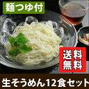 【夏季限定】本生そうめん6食セット、野沢菜、七味付セット【お歳暮・】 送料無料 食べ物