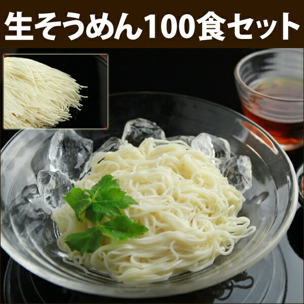 【夏季限定】本生そうめん100食セット (※麺つゆは付きません) 業務用 食べ物