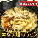 本なま麺 ほうとう 10食セット だし味噌、つゆ付き送料無料鍋ほうとう 業務用 ほうとう鍋 味噌味ほうとう