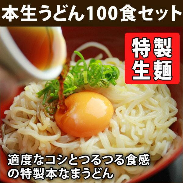 特製本生ざるうどん 100食入り(※麺つゆは付きません) 業務用