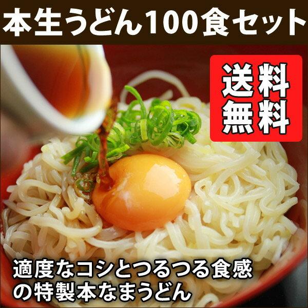 父の日ギフト 特製本生ざるうどん 100食 送料無料(※麺つゆは付きません) 業務用