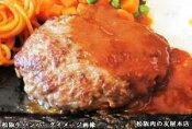 ハンバーグ 6枚(生) 松阪牛 100%ハンバーグソース付  真空パック&急速冷凍済 【松坂牛 ハンバーグ】 松阪肉 ネット通販限定商品