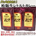 松阪牛 レトルトカレー 3袋でお値打ち中辛 甘口 辛口 からお選びください「のし」不可 ギフト箱入り