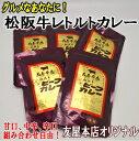松阪牛 レトルトカレー 5袋セット中辛 甘口 辛口 からお選びください「のし」不可 ギフト箱入りではありません 段ボールでのお届けです松阪肉 100% ビーフカ...