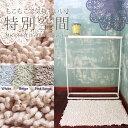 ショッピングキッチンマット 【Lonlo】シェニールシャギーマットコットン/インテリア/脱衣所/玄関マット/キッチンマット