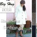 半額!【Big Hug】ショールロング丈のニットカーディガン!ナチュラル/山ガール/森ガール/ガーリー