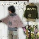 [SALE][定価9345]【yumtso】モヘアタートルネックポンチョ!