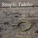 subakamana シンプルタルチョリング*シサムコウボウ/指輪 レディース/真鍮アクセサリー/指輪/レディース 服飾雑貨