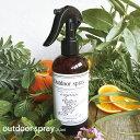[100%天然成分][虫が嫌う香り]シト