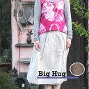 【Big Hug】 Bum 綿×麻ビッグラップスカート☆レディース スカート/ビックハグ/ナチュラル/コットンヘンプ