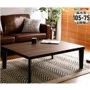 カジュアルこたつヴィンテージタイプ 石英管ヒーター付 105cm×75cm幅 長方形テーブル本体単品