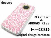 【送料無料】【docomo F-09D/F-03D用ケース】【ANTEPRIMA F-09D/ARROWS Kiss/Girls'F-03Dケース】 [ケース/カバー/CASE/ケ−ス] [アクセサリー/スマホケース/スマートフォン用カバー]【ハートピンク 豹柄/f03d-618】