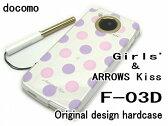 【送料無料】【docomo F-09D ケース/F-03D用ケース】【ANTEPRIMA F-09D/ARROWS Kiss/Girls' F-03Dケース】 [カバー/CASE/ケ−ス] [アクセサリー/スマホケース/スマートフォン用カバー]【 パステル 大きいドット/ f03d-626 】