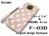 【送料無料】【docomo F-09D ケース/F-03D用ケース】【ANTEPRIMA F-09D/ARROWS Kiss/Girls' F-03Dケース】 [カバー/CASE/ケ−ス] [アクセサリー/スマホケース/スマートフォン用カバー]【 白 大きいドット/ f03d-621 】
