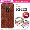 DM便送料無料★3D印刷★ [au G Flex LGL23...