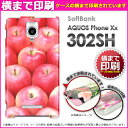 ゆうパケ送料無料★3D印刷★ [SoftBank AQUOS Phone Xx 302SH(アクオス)用ケース][ケース/カバー/CASE/ケ−ス][アクセサリー/スマホケース/スマートフォン用カバー][スイーツ・リンゴ(赤)/302sh-3d0788]
