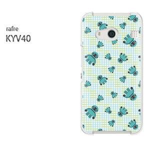 ゆうパケ送料無料 au rafre KYV40ラフレ kyv40スマー