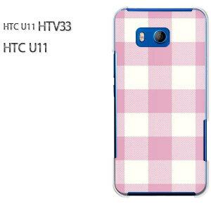 ゆうパケ送料無料 au HTC U11 HTV33htc u11 htv33 Htc