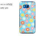 DM便送料無料 au HTC U11 HTV33htc u11 htv33 Htc Htvスマートフォン おしゃれ 人気 カワイイアクセサリー スマホケース カバー ハード ポリカーボネート[花・カラフル(ブルー)/htv33-pc-new1588]