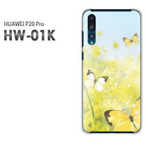 ゆうパケ送料無料 docomo HUAWEI P20 Pro HW-01Khuawe