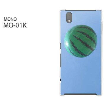 DM便送料無料【docomo MONO MO-01Kケース】mo01k ケース カバー CASE モノ monoクリア 透明 ハードケース ハードカバーアクセサリー スマホケース スマートフォン用カバー[シンプル・夏・スイカ(ブルー)/mo01k-pc-new1494]