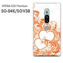ゆうパケ送料無料 SO-04K SOV38 エクスペリアXperia XZ2 Premium xperia xz2 premiumPCケース おしゃれ 人気 カワイイアクセサリー スマホケース カバー ハード ポリカーボネート[ハート(オレンジ)/so04k-pc-new0551]