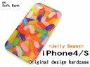 iPhone4S/iPhone4 ケース/カバー アイフォン4S ハードタイプ ゼリー ビーンズ(i4-616)[i-Phone4S/ケ&#...