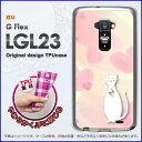 �椦�ѥ�����̵����TPU���եȥ�������au G Flex LGL23 (�����ե�å���)�ѥ�����[LGL23 ������][������/���С�][�ϡ��ȡ�ǭ��ưʪ�ʥԥ�/lgl23-ne226]