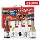 ショッピング300ml 【送料無料】秋田地酒めぐり焼酎 300mlx5本
