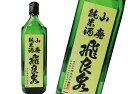 飛良泉 山廃純米酒 720ml 日本酒