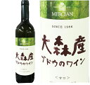 大森産ブドウのワイン 甘口 750ml