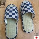 [Lサイズ]日本製 い草の薫る畳中和風スリッパ 本藍染 前あき型 市松/〜27cm程度まで