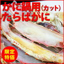 タラバ蟹 ロシア 通販