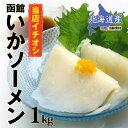 いかソーメン 1kg(約100g×10枚)【いか】【イカ】【刺身】【函館】【北海道産】