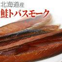 ショッピング鮭 鮭トバスモーク【65g】【さけ】【サケ】【鮭】【とば】【燻製】【スモーク】【北海道】【珍味】【酒の肴】