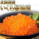 北海道産 いくら醤油漬け 150g/瓶詰め【いくら】【イクラ】【醤油漬】【北海道】