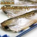 北海道産ハタハタ ちょこっと干し 250g/約15尾【北海道】【焼き魚】【おかず】【はたはた】