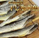 北海道産 干し氷下魚 200g【おつまみ】【こまい】【かんかい】