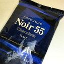 クーベルチュールノワール55フレーク 1kg(カカオ55%)...
