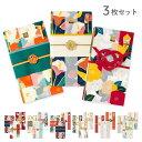 ご祝儀袋 3枚セット かわいい おしゃれ 結婚式 お祝い 寿 ウェディング 花 フラワー 金封 lamper(goshugi-set)