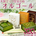 神戸オルゴール18N 木製ブック型宝石箱 (ストッパー無し)...