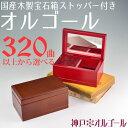 320曲以上から選べる♪オーダーメイド編曲&名入れもOK!【神戸オルゴール18N 国産木製宝石
