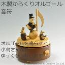 【木製からくりオルゴール 音符】プレゼント/ギフト/記念日/動物/鳥/八分音符