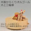 【木製からくりオルゴール 犬と三輪車】プレゼント ギフト 誕生日 記念日 動物 わんこ ケーキ 回転 クリスマス