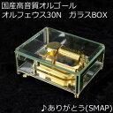 【国産高音質オルゴール オルフェウス30N ガラスBOX ♪ありがとう(SMAP)】30弁メカ使用 高音質 日本製 ギフト プレゼント 記念日 誕生日 バースデー 結婚 ウェディング 【コンビニ受取対応商品】【楽ギフ_】
