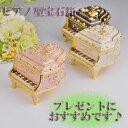 【ピアノ型宝石箱オルゴール】国内メーカー製量産18Nメカ使用ギフト プレゼント 記念日 誕生日 バースデー 結婚 ウェディング ラインストーン【コンビニ受取対応商品】