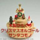 【木製からくりオルゴール XMASオルゴール サンタコモノ】プレゼント/クリスマス/クリスマスプレゼント