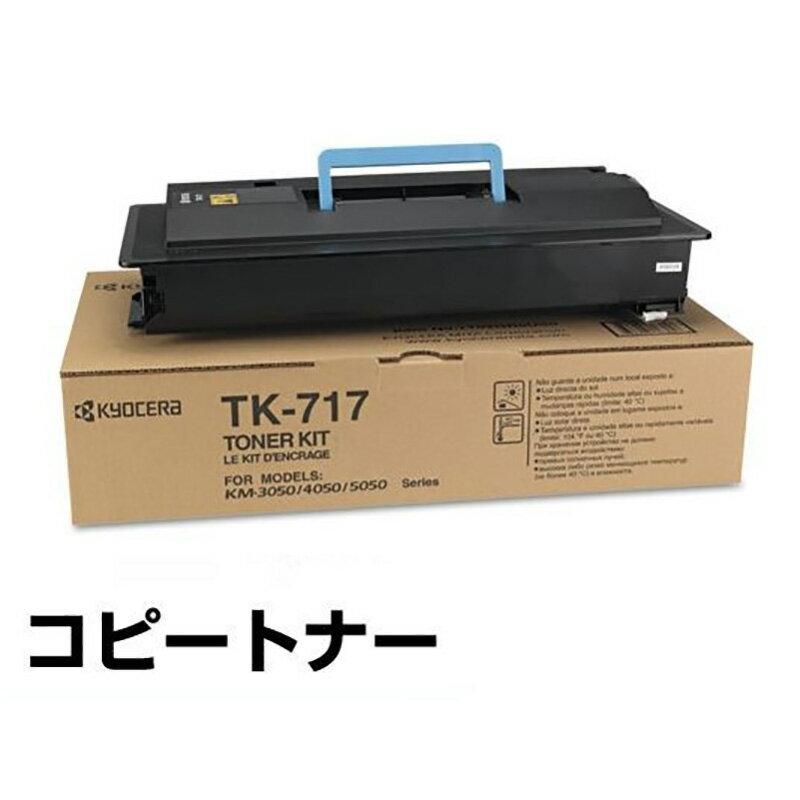 京セラ TK-716トナーカートリッジ/TK716 ブラック/黒 輸入純正 TK716、KM3050、KM4050、KM5050、TASKalfa 420i、TASKalfa 520i 用トナー